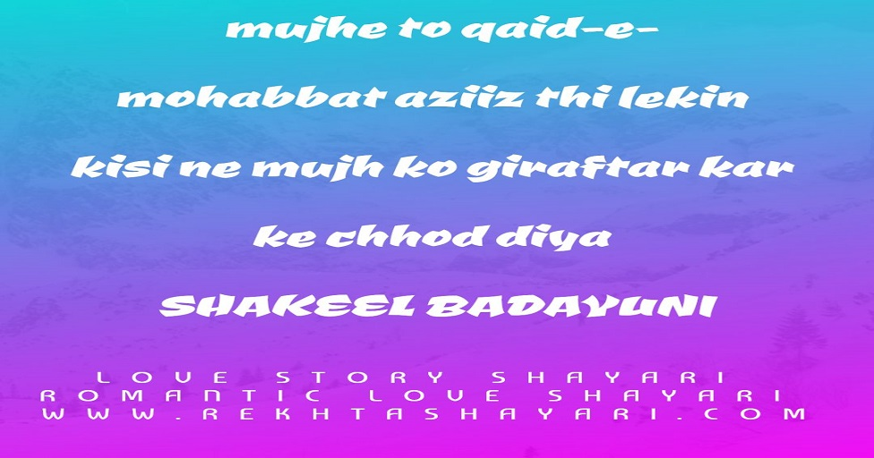 love_story_shayari