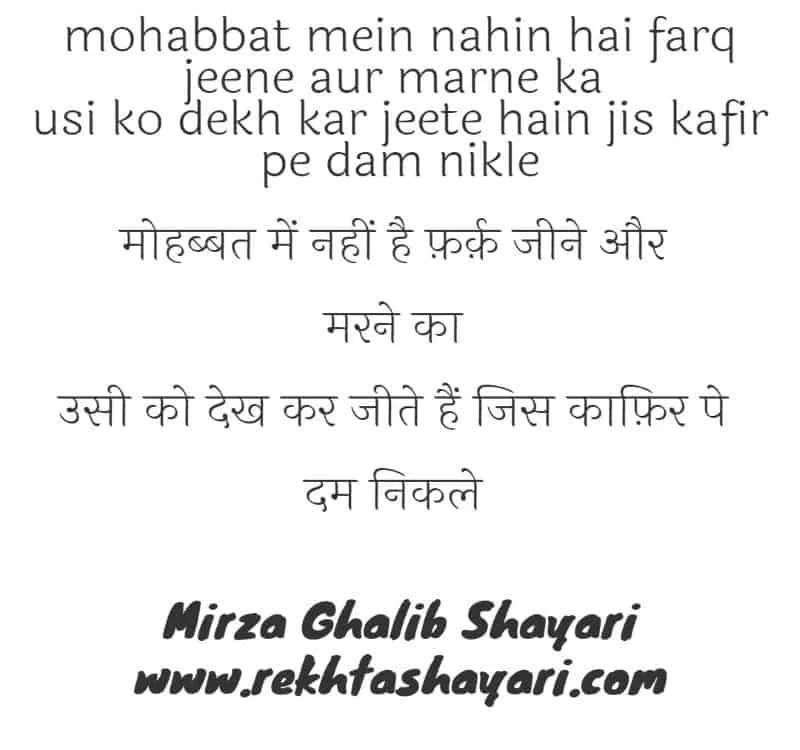 mirza_ghalib_shayari_2