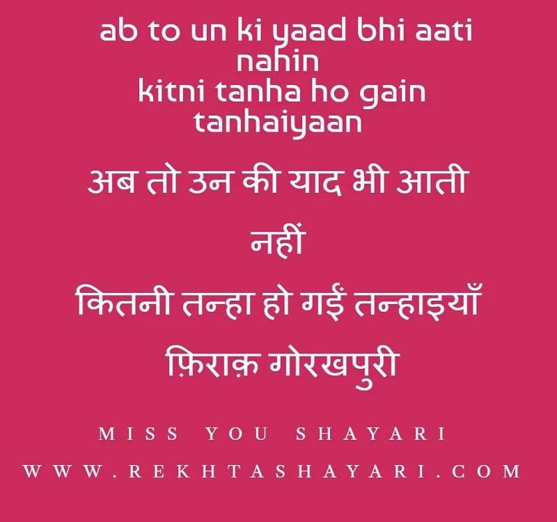 miss_you_shayari_2