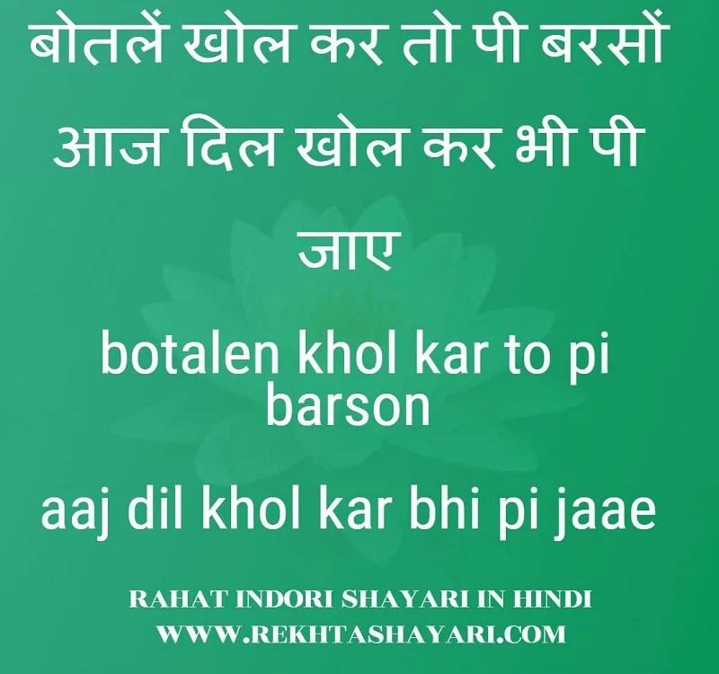 rahat_indori_shayari_in_hindi_5