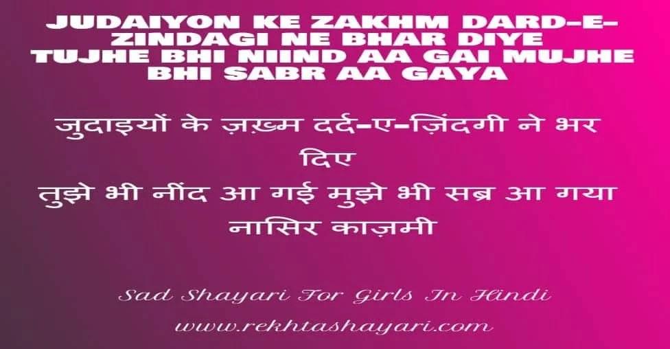 sad_shayari_for_girAls_in_hindi_