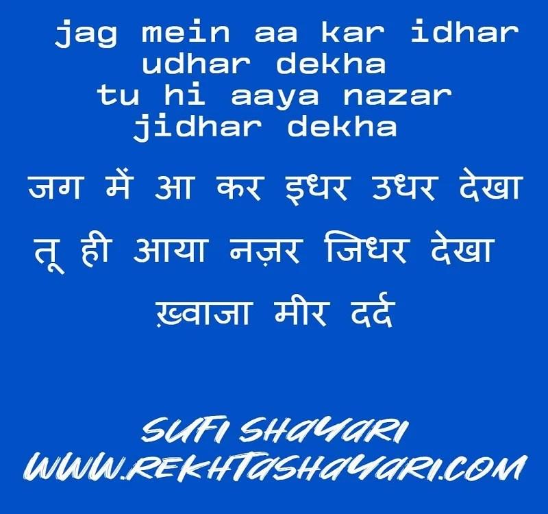 sufi_shayari_2