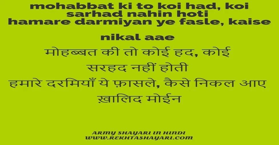 army_shayari_in_hindi