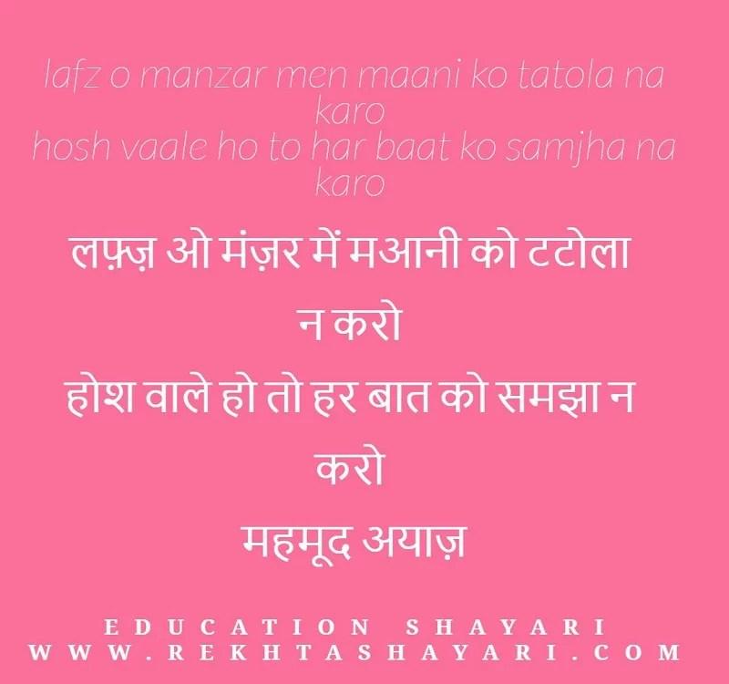 _education_shayari_2