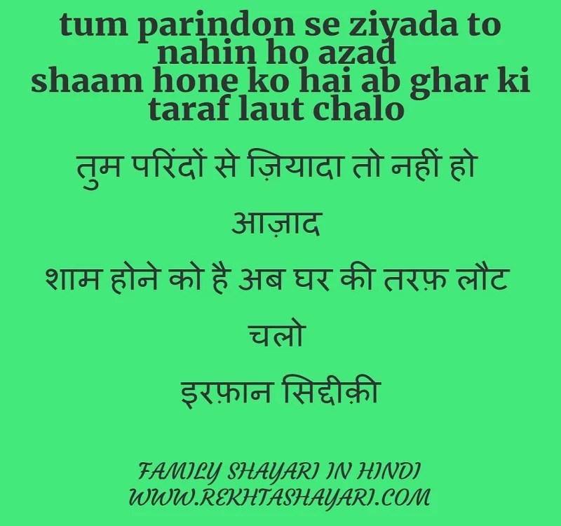 family_shayari_in_hindi_2