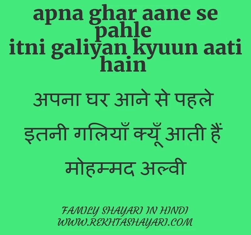 family_shayari_in_hindi_4