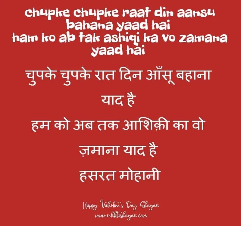 happy_valentine_s_day_shayari_2