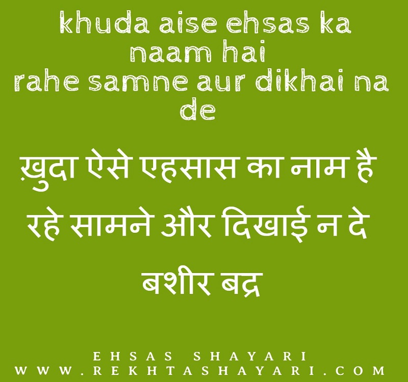 ehsas_shayari_1