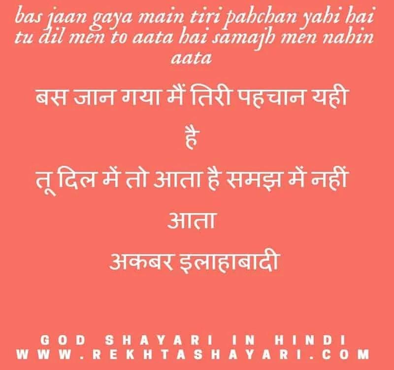 _god_shayari_in_hindi_3
