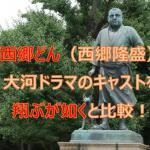 西郷どん(西郷隆盛)大河ドラマのキャストを翔ぶが如くと比較!