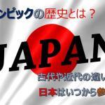 オリンピックの歴史とは?古代と近代の違いは?日本はいつから参加?