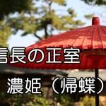 濃姫(帰蝶)の生涯・織田信長の正室の一生は謎だらけだった!