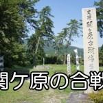 関ケ原の戦い!東軍の勝因は小早川秀秋の裏切りだけではなかった!