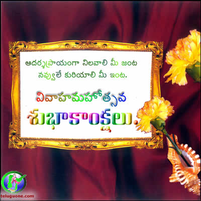 MARRIAGE QUOTES IN TELUGU IMAGES Image Quotes At