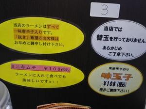 お店の方針が書いてある写真