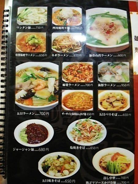 麺類メニューの写真