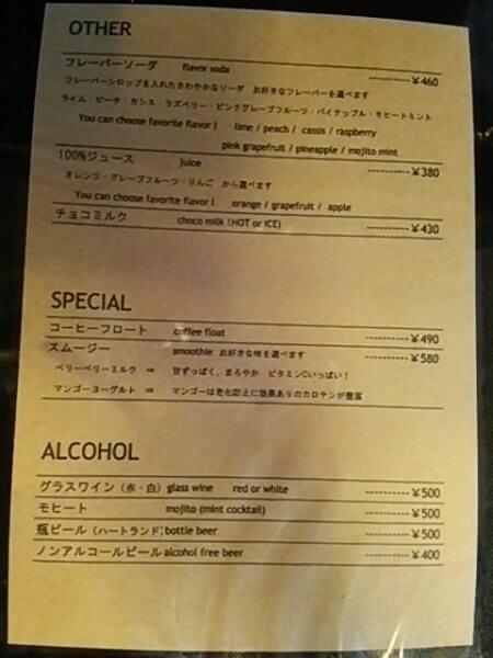 ジュース、スムージー、アルコールメニューの写真
