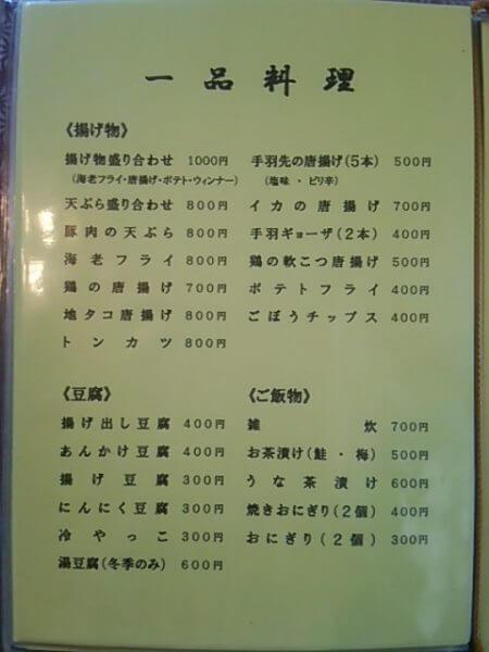 一品料理(揚げ物、豆腐、ご飯物)メニューの写真