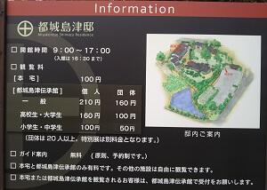 都城島津邸案内の写真