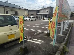 横の駐車場の写真