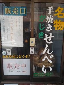 加治木せんべいの販売窓口の写真