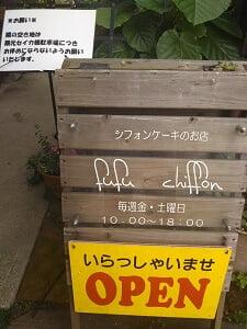 fufu chiffonの営業立て看板の写真