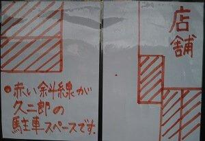 麺や久二郎国分店の駐車場案内の写真