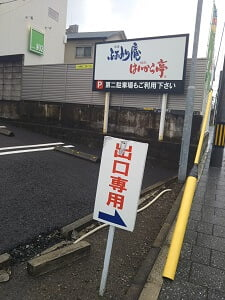 ふぁみり庵はいから亭谷山店の駐車場出口の写真
