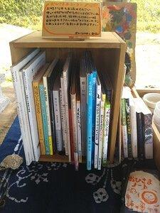 お庭茶屋おひさまのおとの本が置いてある写真