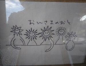 お庭茶屋おひさまのおとの素敵な刺繍の写真