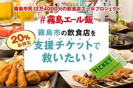 霧島市の飲食店を支援チケットで救いたいプロジェクトのイラスト