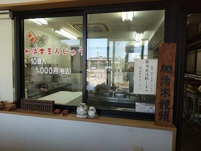 岡田商店の製造場所の写真