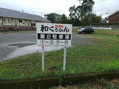 和くうかんの第2駐車場の写真