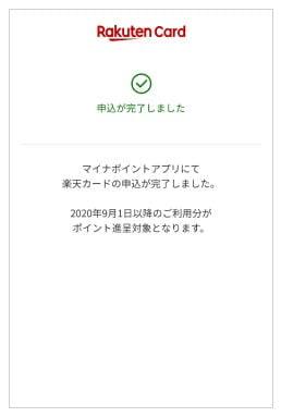 申込みボタンから進み申込み完了のイラスト
