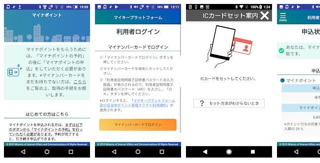 マイナポイントアプリスマホ画面の画像1