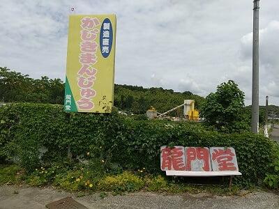 龍門堂の道路からよく見えるお店の看板の写真