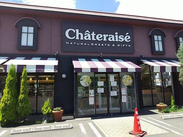 シャトレーゼ姶良店の外観の写真
