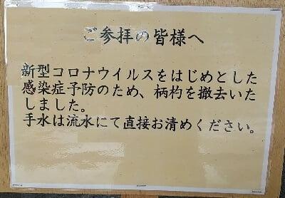 鹿児島神宮の手洗い場で柄杓撤去のお知らせの写真