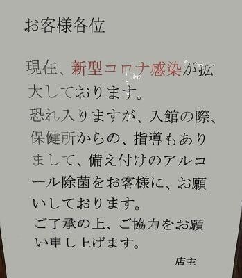 キッチンあじさいの入店時にアルコール消毒のお願いが書いてある写真