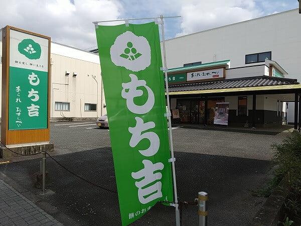 もち吉都城店の外観の写真