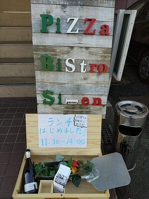 si-en2号店のランチ始めました~と案内の写真