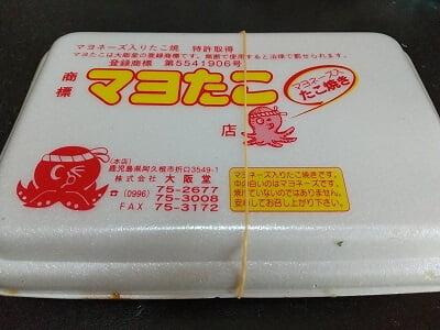 マヨたこ加治木店のマヨたこ容器の写真