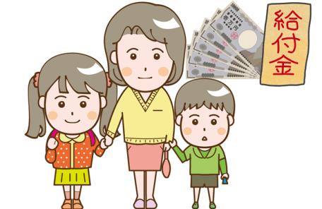 ひとり親家庭給付金のイラスト