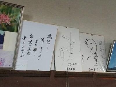 流水苑の有名人のサイン2の写真ー