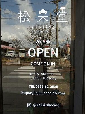 松栄堂の入口ドアにお店の詳細が書いてある写真