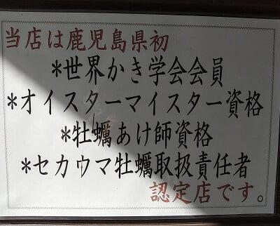 かき小屋 匠ちゃんの牡蠣の資格をいろいろ持ってると表示の写真
