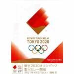 東京2020オリンピック聖火リレーのチラシ