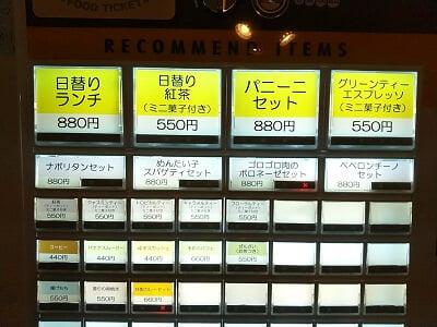 シークレットガーデンの券売機の写真