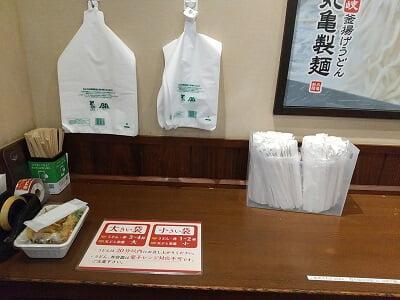 丸亀製麺霧島の持ち帰り準備コーナーの写真