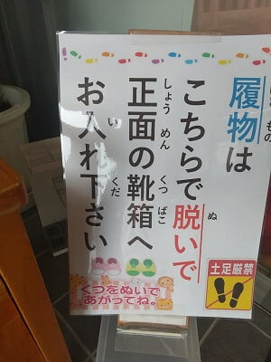 一心桜温泉の靴は脱いでくださいと表示の写真